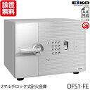 【開梱設置無料】【送料無料】 エーコー 小型耐火金庫「D-FACE」 DFS1-FE Design Type「D1」 インテリアデザイン金庫 2マルチロック(テンキー式&指紋照合式) 内蔵シリンダー錠搭載 1時間耐火 19.5L 「EIKO」【RCP】