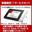 【数量限定】【送料無料】キングジム デジタル名刺ホルダ−「ピットレック」白 DNH20シロ本体+MicroSDカード4GBセット DNH20S <KING JIM> P20Aug16