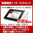 【数量限定】【送料無料】キングジム デジタル名刺ホルダ−「ピットレック」白 DNH20シロ本体+MicroSDカード4GBセット DNH20S <KING JIM> 02P18Jun16