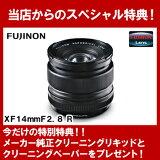 【納期約2ヶ月半】【レンズクリーニングリキッド+クリーニングペーパープレゼント】!FUJIFILM<富士フイルム>XFレンズ XF14mmF2.8 R 単焦点 超広角レンズ F X