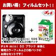 【送料無料】【ラッピング無料】FUJIFILM<富士フイルム> インスタントカメラ チェキ ミニ 50S ピアノブラック instax mini 50S BL(INS MINI 50S BL) +専用フィルム20枚パック(INSTAX MINI K R 2)特別セット 02P27May16