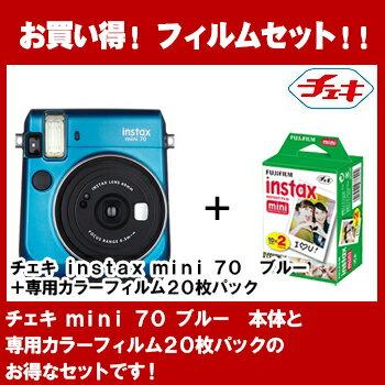 """【送料無料】【ラッピング無料】FUJIFILM<富士フイルム> """"チェキ""""instax mini70 ブルー チエキカメラ INS MINI 70 BLUE+専用フィルム20枚パック(INSTAX MINI K R 2)特別セット"""
