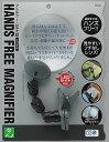 マルチアーム拡大鏡・LED付 HE-07 両手が使えるハンズフリー拡大鏡 株式会社 光 hikari 【RCP】