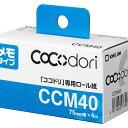 KING JIM<キングジム> 「ココドリ」CC10シロ専用ロール紙 メモタイプ CCM40 【RCP】