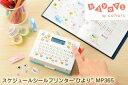 キングジム<KING JIM> スケジュールシールプリンタひより MP365 【送料無料】 02P03Dec16