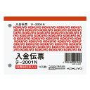 コクヨ<KOKUYO> 入金伝票 テ-2001N B7ヨコ型 白上質紙 100枚 【RCP】