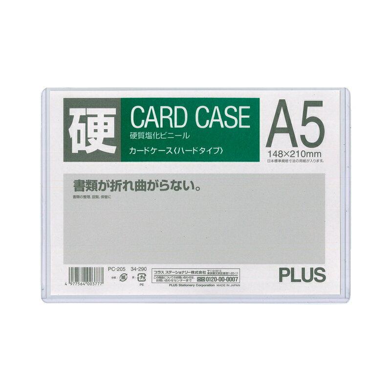 【メール便なら送料180円】プラス(PLUS)カードケース パスケース ハードタイプ PVC A5 PC-205  34-290