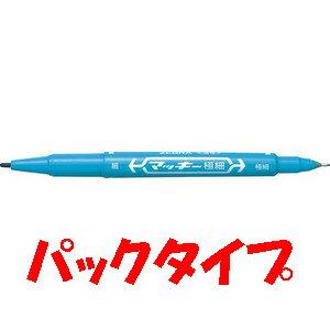 【メール便なら送料120円(税込)】ゼブラ 油性マーカー マッキー極細 パック ライトブルー P-MO-120-MC-LB 【RCP】