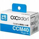 キングジム 「ココドリ」専用ロール紙 メモタイプ CCM40 [CCM40] [ココドリ専用ロール紙] (500)【OZ】