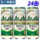 アサヒ スタイルフリー 500ml×24缶 発泡酒 お酒 酒 缶ビール 缶飲料 アルコール『送料無料(一部地域除く)』
