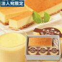 乳蔵北海道プリン&チーズケーキセット 『代引不可』
