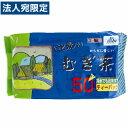 徳用はと麦入麦茶ティーパック 50P×20袋『送料無料(一部地域除く)』