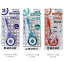 ★ゆうパケット対応可★修正テープ 詰替用カートリッジモノPXN MONO 6m 2.5/4.2/5mm CT-PR【トンボ鉛筆 Tombow】
