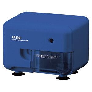 電動シャープナー(鉛筆削り)ブルー【アスカ】EPS121B