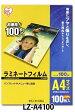 ラミネートフィルムA4サイズ 216×303mm 1箱100枚×20冊R2KLM-LZ-A4100【アイリスオーヤマ】