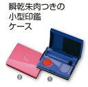 楽天オフィス ユー瞬乾コンパクトスタイル 朱肉 エスパクトLite 携帯印鑑ケース ブルー、ピンク SA-2004S/B、SA-2004S/P【マックス MAX】2色からお選びください。