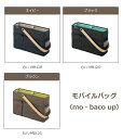 ショッピングコクヨ モバイルバッグ <mo・baco up> モバコ アップ カハ-MB12B ネイビー 【コクヨ KOKUYO】社内持ち運び用バッグ(ショルダータイプ)