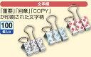 ダブルクリップ(Scel-bo)口幅19mm小 100個入【コクヨKOKUYO】クリ-JB35-1