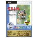 高画質インクジェットプリンター用紙 スーパーハイグレード A3判 20枚 片面光沢タイプ WP720【アピカ】