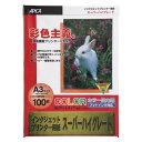高画質インクジェットプリンター用紙 スーパーハイグレード(マット)A3判 100枚 WP700【アピカ】