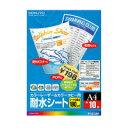 ショッピングコクヨ カラーレーザー&カラーコピー用耐水シート A4 10枚 LBP-WPF11【コクヨKOKUYO】