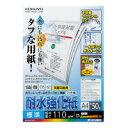カラーレーザー&カラーコピー用紙 LBP用耐水強化紙 標準 A4 50枚 LBP-WP110【コクヨ KOKUYO】お買い得10冊パック