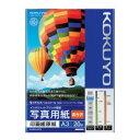 インクジェットプリンタ用写真用紙  高光沢 IJP用写真用紙 A3 20枚入 印画紙原紙 KJ-D12A3-20【コクヨ KOKUYO】