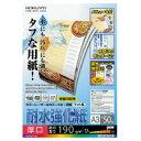 カラーレーザー&カラーコピー用紙 耐水強化紙 厚口 A3 50枚 LBP-WP330【コクヨ KOKUYO】