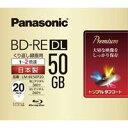 ブルーレイディスク片面2層 20枚 (書換型)2倍速 片面2層50GB 【パナソニック 】LM-BE50P20