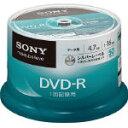 データ用DVD-R4.7GB1-16倍速 50枚(スピドルケース)シルバーSONY 50DMR47KLDP