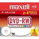 データ用DVDーRW4.7GB2-4倍速 1枚×5(5ミリケース) IJP対応日立マクセルEMC-DRW47PWCS1P5SA