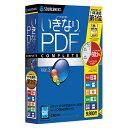 パソコンソフトいきなりPDF COMPLETE Edition Ver.3【ソースネクスト】170220