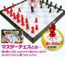 圍棋, 象棋, 麻將, 西洋象棋 - 【ビバリー】マスターチェス/対象年齢 7歳〜