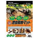 昆虫飼育マット 10L カブト虫・クワガタ虫用 【フジコン】