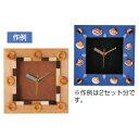 【アイスタジオ】フレーム時計基本セット