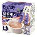 ブレンディスティック紅茶オレ30本03564【AGF】※軽減税率対象商品