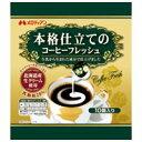 本格仕立てのコーヒーフレッシュ 4.5ml×10【メロディアン】※軽減税率対象商品