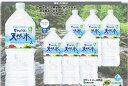 サントリー南アルプス天然水 2L×6本MWL2P