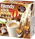 AGFブレンディスティック カフェオレ砂糖ゼロ 30本 05616※軽減税率対象商品