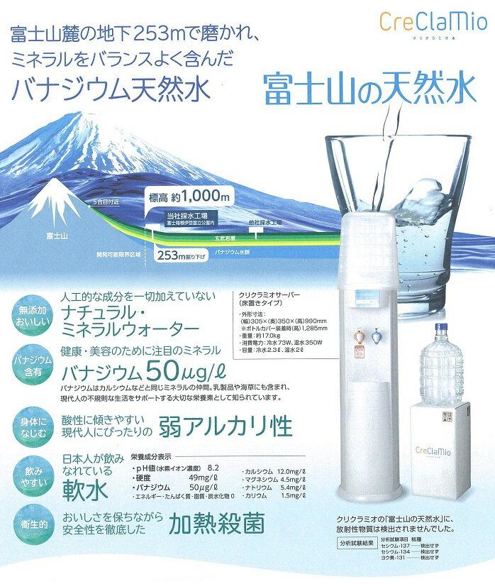 クリクラミオ 宅配水 ウォーターサーバー 富士山の天然水 バナジウム天然水 ■申し込み受付■ご注文頂きましたお客様宛に申込書を郵送致します。申し込み事項をご記入頂き、返送をお願い致します。