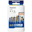 電池チェッカー FF-991P-W【Panasonic】