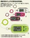 3Dセンサー搭載歩数計(万歩計)(防犯ブザー付き)【タニタ】FB-736-□4色からお選びください。