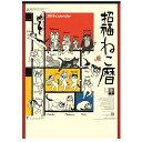 カレンダー <2018年版> 招福ねこ暦 NK-8083【新日本カレンダー】サイズ:535×380mm 猫