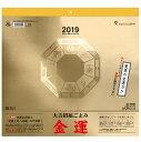 カレンダー <2019年版> 金運カレンダー NK-8705【新日本カレンダー】サイズ:355×380mm