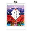 カレンダー <2020年版> にっぽんのいろ(スマートアートシリーズ)NK-8463【新日本カレンダー】サイズ:420×297mm