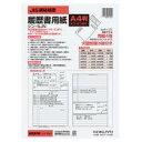 【ゆうパケット対応可】履歴書用紙 (大型封筒付き)A4 4枚 シン-5JN【コクヨ KOKUYO】
