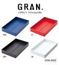 グラン ブロックケース Lサイズ全4色【セキセイ】GRN-5653
