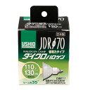 (同梱不可)ELPA(エルパ) USHIO(ウシオ) 電球 JDRΦ70 ダイクロハロゲン 130W形 JDR110V75WLW/K7UV-H G-181H