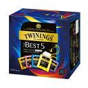 紅茶ティーバッグ ザ・ベストファイブ 50バッグ013493【トワイニング】※軽減税率対象商品