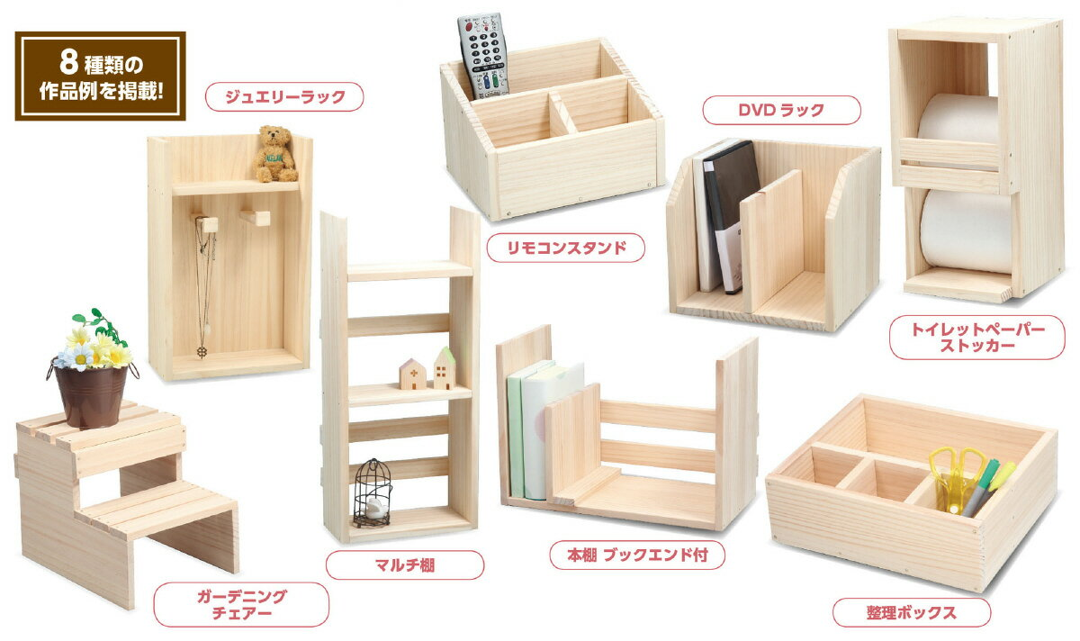 創作木工図案集(1m)